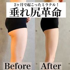 Glutes, Face And Body, Body Care, Health Care, Exercise, Train, Diet, Workout, Beauty