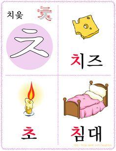 Korean Words Learning, Korean Language Learning, Learning Spanish, Learn Hangul, Korean Lessons, Korean Phrases, Bilingual Education, American Sign Language, Learn Korean