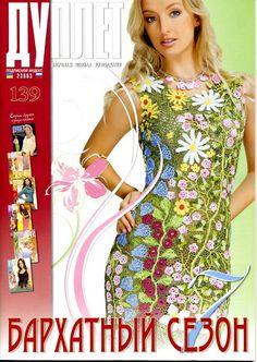Duplet Russian crochet patterns magazine