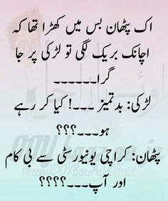 😂😂 Funny Quotes In Urdu, Funny Picture Quotes, Photo Quotes, Funny Pictures, Funny Memes, Qoutes, Poetry Funny, Crazy Jokes, Mehndi Design Photos