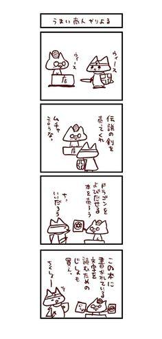 にゃんこま漫画803