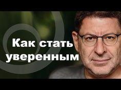 Михаил Лабковский про уверенность в себе - YouTube