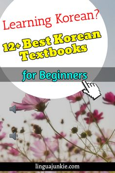 Korean TextBooks For Beginners & Smart Language Learners Korean Phrases, Japanese Phrases, Free Textbooks, Learn Korean, Korean Language, Feelings, Learning, Words, Backpack