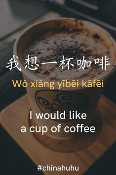 Learn Chinese common phrases with China huhuYou can find Chinese language and more on our website.Learn Chinese common phrases with China huhu Chinese Phrases, Chinese Words, Chinese Writing, Chinese Lessons, French Lessons, Spanish Lessons, Japanese Language, Spanish Language, Dual Language