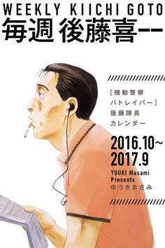 Patlabor's Freebie Kiichi Gotō Calendar Makes Magazine Sell Out - Interest - Anime News Network