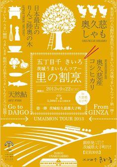 五丁目千きいろ 東京発 茨城うまいもんツアー 「里の割烹」   Peatix Ibaraki, Poster Ads, Apple Tree, Layout, Tours, Graphic Design, Japanese Style, Pizza, Paper