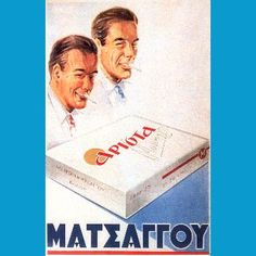 ΑΡΙΣΤΑ ΜΑΤΣΑΓΓΟΥ. Vintage Advertising Posters, Old Advertisements, Old Posters, 80s Kids, Old Ads, Childhood Memories, Growing Up, Greece, The Past
