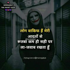 Motivational Status in Hindi Motivational Quotes in Hindi Attitude Quotes For Boys, Good Thoughts Quotes, Good Life Quotes, Inspiring Quotes About Life, True Quotes, Shyari Quotes, Comedy Quotes, Attitude Status, Status Quotes