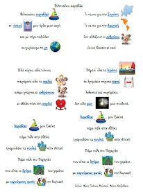 Ο κήπος με τα χρώματα!: Τραγούδια με άρωμα καλοκαιριού... Music Theater, Always Learning, Music Education, Kid Spaces, Summer Time, Songs, Reading, School, Blog