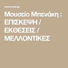 Μουσείο Μπενάκη : ΕΠΙΣΚΕΨΗ / ΕΚΘΕΣΕΙΣ / ΜΕΛΛΟΝΤΙΚΕΣ