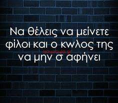 Funny Greek, Best Quotes, Crying, Jokes, Life, Georgia, Women's Fashion, Funny Things, Chistes