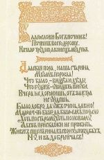 Азбука Руси : фотографии Старое фото / рис
