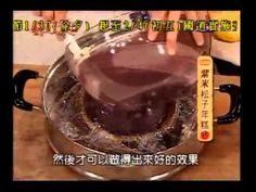 紫米松子年糕食譜