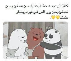 Book Qoutes, Dad Quotes, Girl Quotes, Words Quotes, Love Quotes Photos, Love Smile Quotes, Cute Panda Wallpaper, Bear Wallpaper, Beautiful Quran Quotes