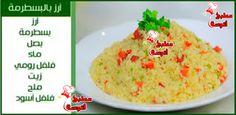 أرز بالبسطرمة من برنامج على قد الايد حلقة اليوم (19-4-2016) ~ مطبخ أتوسه على قد الايد