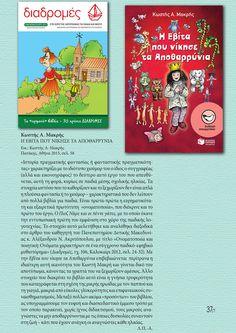 «Η Εβίτα που νίκησε τα Αποθαρρύνια» «Ιστορία πραγματικής φαντασίας ή φανταστικής πραγματικότητας» χαρακτηρίζει με το ιδιότυπο χιούμορ του ο ίδιος ο συγγραφέας (αλλά και εικονογράφος) το δεύτερο αυτ... Cover, Books, Libros, Book, Book Illustrations, Libri