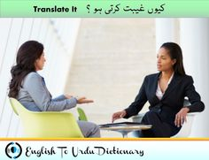 Mentor Mentacular: How to Connect With Your Future Mentors, Without E-Mailing Them ~ Levo League Interview Techniques, Interview Skills, English To Urdu Dictionary, Common Interview Questions, Coping Mechanisms, Public Speaking, Career Advice, Job Search, This Or That Questions