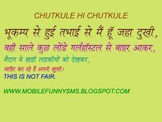 MOBILE FUNNY SMS: SEXY CHUTKULE  ADULT CHUTKULE, DIRTY HINDI CHUTKULE, HINDI CHUTKULE NON VEG, HINDI CHUTKULE SMS, HINDI NON VEG CHUTKULE, HINDI SEXY CHUTKULE, HOT CHUTKULE, MARATHI CHUTKULE