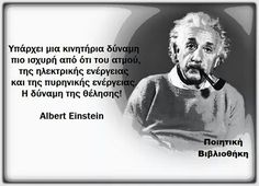 Greek Quotes, Beautiful Mind, Albert Einstein, Best Quotes, Psychology, Coaching, Inspirational Quotes, Wisdom, Thoughts