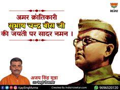 भारत के स्वतन्त्रता संग्राम के अग्रणी नेता, जिन्होंने अपना पूरा जीवन आज़ाद हिंद की लड़ाई में झोंक दिया; महापुरुष #ShriSubhasChandraBose जी की जयंती पर सादर नमन।