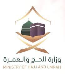 رابط التسجيل بوابة وزارة الحج المسار الالكتروني لحجاج الداخل 1439 موقع فايدة بوك Ministry