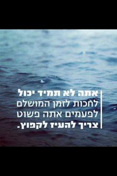 .. Positive Quotes, Motivational Quotes, Inspirational Quotes, Soul Quotes, Life Quotes, Touching Words, Good Sentences, Hebrew Words, Life Decisions