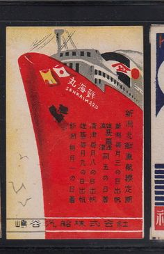 Old Matchbox     label    Japan Patriotic   ATT44  Ship   #Documents