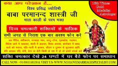 World Famous Vashikaran Specialist Astrologer Pt. Parmanand Shastri Ji provides best astrology services in India, UK, USA, Canada, Dubai, & whole world. Call Now for Immediate Solution- +91-9001148530 https://www.youtube.com/watch?v=gOV89igtUoI #VashikaranSpecialist #FamousVashikaranSpecialist #BestVashikaranSpecialist #VashikaranSpecialistAstrologer  visit us- http://no1lovemarriagespecialist.com/vashikaran-specialist.html