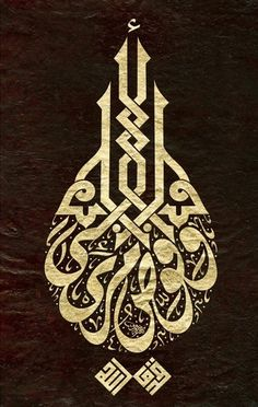 1069 Best Arabic Calligraphy Images On Pinterest