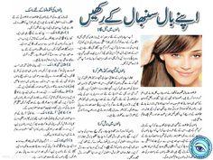 Long Hair Tips in Urdu to Grow Hair Fast Naturally