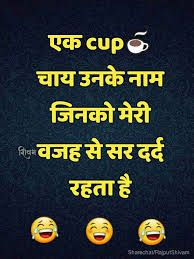 Funny Quotes In Hindi On Friendship 4
