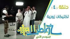 خواطر11 | الحلقة 4 | تكتيكات زوجية       Khwater 11