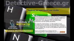 ΝΤΕΤΕΚΤΙΒ Απάτες σε έξοδα http://detective-greece.gr/index.asp?Code=000001.etairiko_prophil.html#ΝΤΕΤΕΚΤΙΒ ΥΠΗΡΕΣΙΕΣ