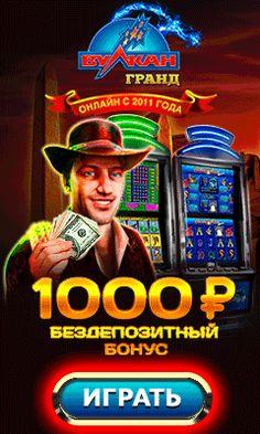бонусы казино бездеп