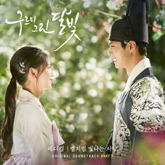 Moonlight drawn by clouds Park Bo Gum Moonlight, Moonlight Drawn By Clouds, Baek Ji Young, Lee Young, Korean Drama Movies, Korean Actors, Eddy Kim, Sung Si Kyung, Kim Yoo Jung