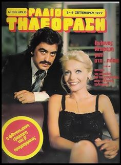 Cover Pages, Magazine Covers, Magazines, Greece, Memories, History, Retro, Movie Posters, Greece Country