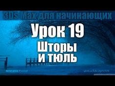 3Ds Max для начинающих. Урок 19. Шторы и тюль (3d Max + Vray) - YouTube