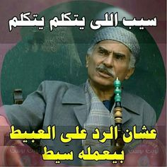 الرد ع العبيط بيعمله سيط ✋👌😂😂😂😂 Arabic Memes, Arabic Funny, Funny Arabic Quotes, Funny Photo Memes, Funny Qoutes, Words Quotes, Life Quotes, Touching Words, Love Quotes Wallpaper