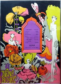 Psychedelic poster by Aquirax Uno Retro Kunst, Retro Art, Vintage Art, Japon Illustration, Japanese Illustration, Art Hippie, Pop Art, Graffiti, Kunst Poster