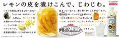 2009 交通広告 ピール漬けハチミツレモン
