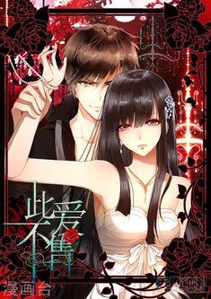 This love is not sold Capítulo 1 página 1 (Cargar imágenes: 10) - Leer Manga en Español gratis en NineManga.com