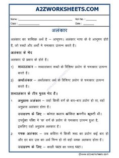 Worksheet of Hindi-Alphabets for Sixth-Grade Hindi Worksheets, Grammar Worksheets, Preschool Worksheets, Hindi Alphabet, Sixth Grade, Language, How To Plan, Language Arts