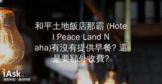 和平土地飯店那霸 (Hotel Peace Land Naha)有沒有提供早餐? 還是要額外收費? by iAsk.tw