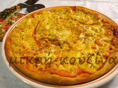 Ζύμη πίτσας - Πίτσα χωριάτικη