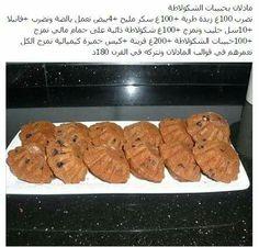 Madlen bhobaybat chklat