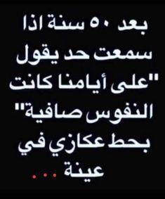 #منى الشامسي Arabic Funny, Arabic Jokes, Funny Arabic Quotes, Funny Qoutes, Crazy Funny Memes, Love Quotes For Him, Me Quotes, Funny Jok, Lines Quotes