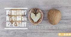 吃核桃好處也太多~降膽固醇、防心臟病又不易胖 | 吃出健康 | 華人健康網
