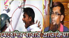 Mehedi hasan Miraz: ছলর সফলয গড় চলক ববর পরতকরয়   Mehedi Hasan Miraz 6 Wicket   বসতরত ভডওত...  পরতদনর খলধলর সবখবর পত আমদর চযনলট সবসকরইব করন...  subscribe our channel:https://www.youtube.com/channel/UCnI_bl2zK6uBrIoyYjQMisA  Bangladesh vs England 1st Test Highlights Mehedi Hasan Miraz Hasan Mehedi Miraz Mehedi Hasan Miraz father Mehedi Hasan Miraz family Cricket Latest Update 2016 Cricket Cricket Latest Update Bangladesh vs England 1st Test Bangladesh vs England 1st Test day 1 Bangladesh vs…
