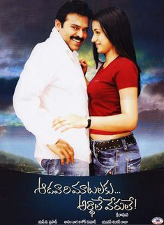 Venkatesh Daggubati and Trisha Krishnan in Aadavari Matalaku Ardhalu Verule Trisha Movies, Cinema Posters, Movie Posters, Film Poster, Telugu Movies Online, Sacrifice Love, World Movies, Japanese Film, Drama Film