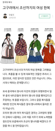 Pen Illustration, Character Illustration, Korean Traditional, Traditional Outfits, Drawing Reference Poses, Art Reference, Korean Hanbok, Drawing Practice, Korean Outfits